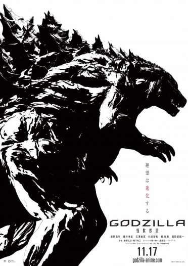 godzilla monster planet big g